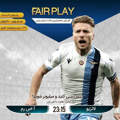 سایت fairplaybet